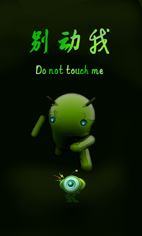 别碰小可爱的手机